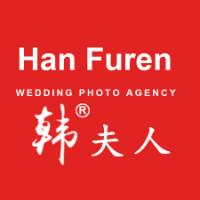 韩夫人婚纱摄影工作室