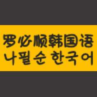 罗必顺韩语翻译工作室