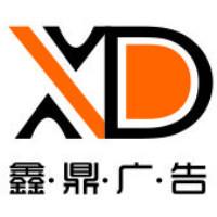 鑫鼎广告公司