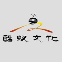 北京酷蚁文化
