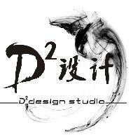 D²设计工作室