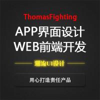 ThomasFighting