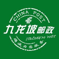 九龙坡邮政