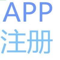 APP推广注册8