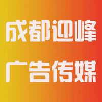 四川迎峰广告传媒有限公司