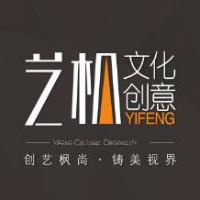 四川艺枫广告文化创意集团