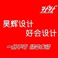 昊辉设计事务所
