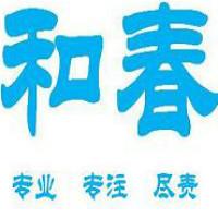 广州和春管理咨询有限公司