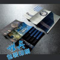 广州世舟印刷厂