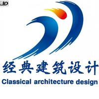 山东经典建筑设计有限公司