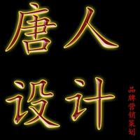 唐人广告设计