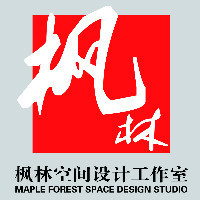 枫林空间设计工作室