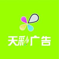 天彩广告专业设计