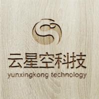 云星空(北京)科技有限公司