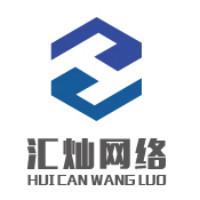 汇灿网络网站建设
