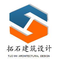 深圳拓石建筑设计