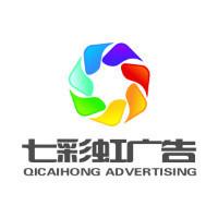七彩虹广告设计