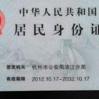 杭州意单网络科技