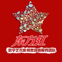 东方红数字艺术家