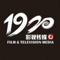 1920影视传媒