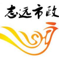 志远市政咨询