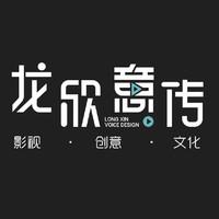 北京龙欣意传文化传媒有限公司