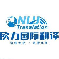 欧力国际翻译