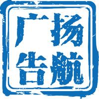 东莞市扬航广告有限公司