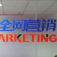 东莞全网营销