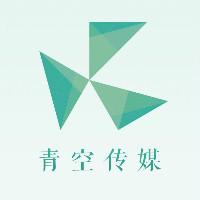 芜湖青空传媒