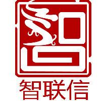深圳市智联信知识产权