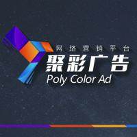 聚彩广告设计