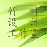 竹叶品牌设计中心