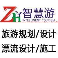 桂林智慧旅游规划设计有限公司