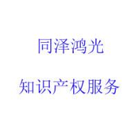 同泽鸿光知识产权服务