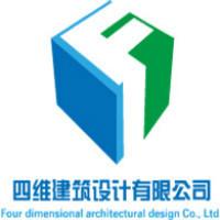 四维建筑设计有限公司