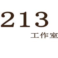 来自213工作室