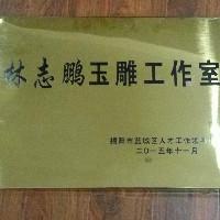 林志鹏玉雕工作室
