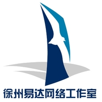 徐州易达网络工作室