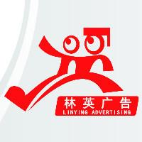 林英广告有限公司