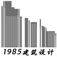 1985建筑设计工作室
