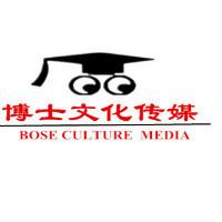 博士文化传媒工作室
