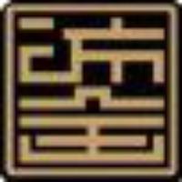 帝藏110