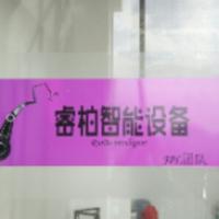 中山市睿柏工业设备开发部