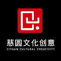 慈圆文化创意