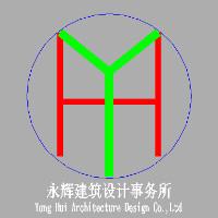 永辉建筑设计事务所