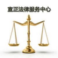宣正法律服务中心