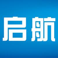 启航电商服务旗舰店