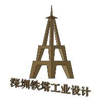 深圳铁塔工业设计