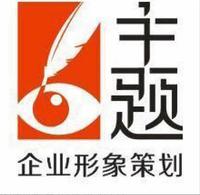 杭州主题企业形象策划有限公司